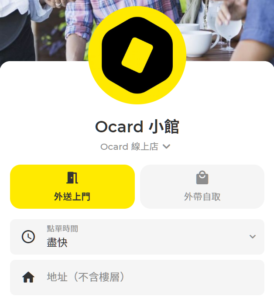 Ocard線上點