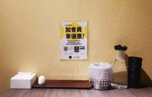 京東燒肉 入會